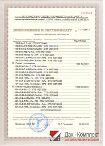 Сертификат7