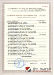 Сертификат8